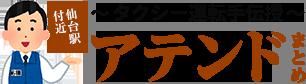 タクシー運転手高橋が教える!仙台駅から1時間のアテンド先まとめ